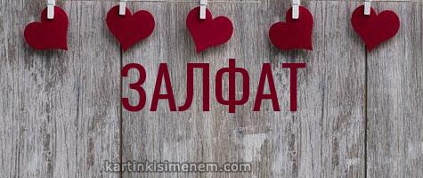 ЗАЛФАТ