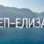 Картинки С Именем ЗЕЙНЕП-ЕЛИЗАВЕТА