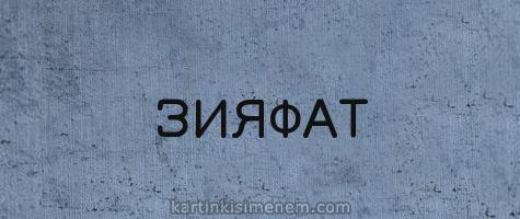 ЗИЯФАТ