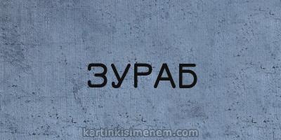ЗУРАБ