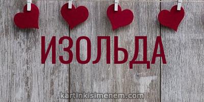 ИЗОЛЬДА