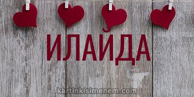 ИЛАЙДА