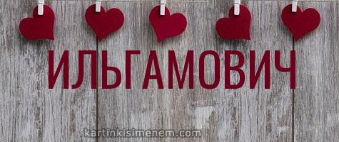 ИЛЬГАМОВИЧ