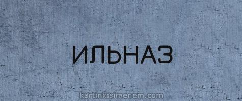 ИЛЬНАЗ
