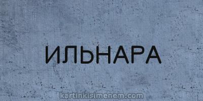 ИЛЬНАРА