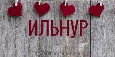 ИЛЬНУР