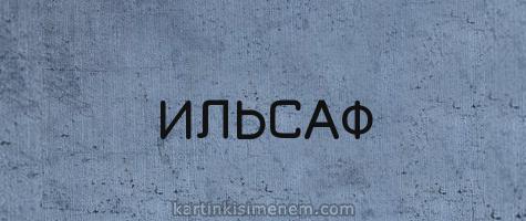 ИЛЬСАФ