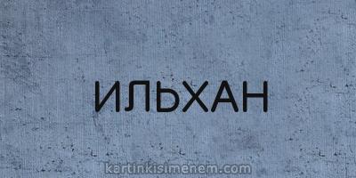 ИЛЬХАН