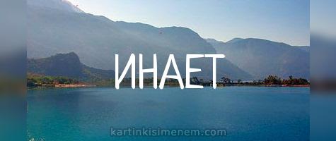 ИНАЕТ