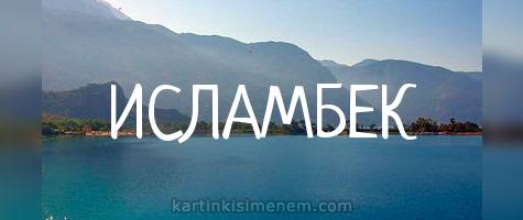 ИСЛАМБЕК