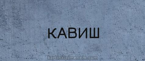 КАВИШ