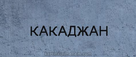 КАКАДЖАН