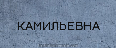 КАМИЛЬЕВНА