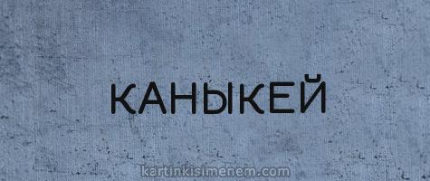 КАНЫКЕЙ