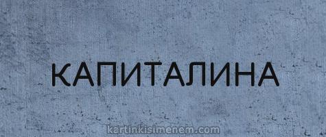 КАПИТАЛИНА