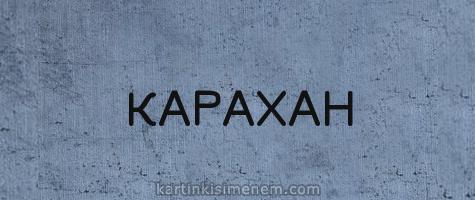 КАРАХАН