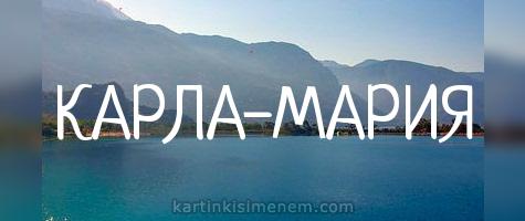 КАРЛА-МАРИЯ