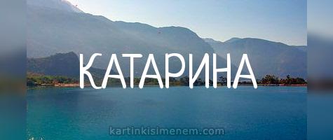 КАТАРИНА