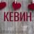 Картинки С Именем КЕВИН