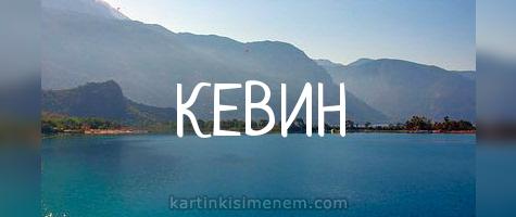 КЕВИН