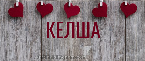 КЕЛША