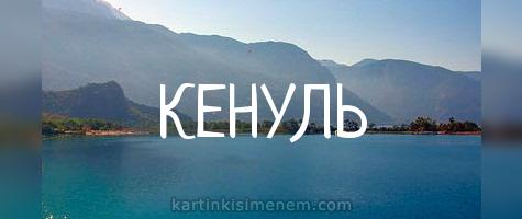 КЕНУЛЬ