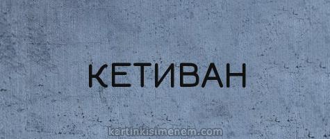 КЕТИВАН
