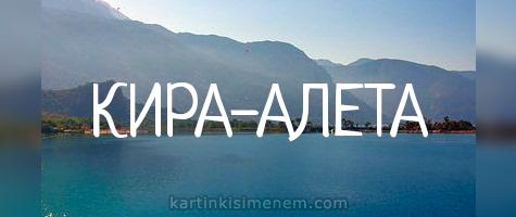 КИРА-АЛЕТА