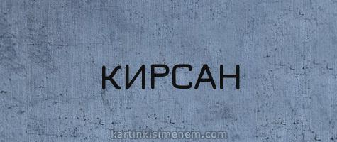 КИРСАН