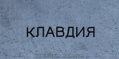 КЛАВДИЯ