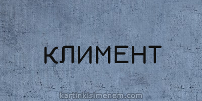 КЛИМЕНТ