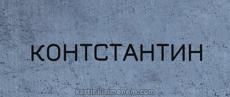 КОНТСТАНТИН