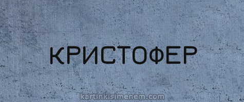 КРИСТОФЕР