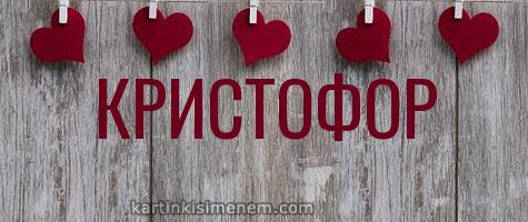 КРИСТОФОР