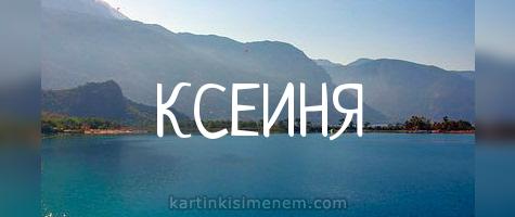 КСЕИНЯ