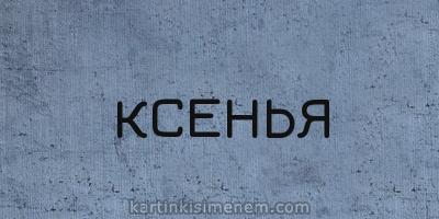 КСЕНЬЯ