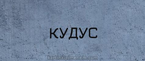 КУДУС