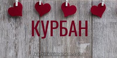 КУРБАН