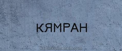 КЯМРАН