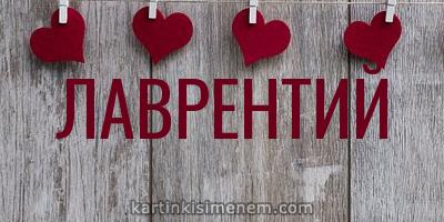 ЛАВРЕНТИЙ