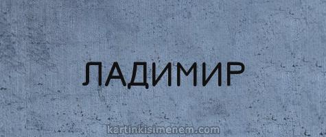ЛАДИМИР