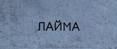 ЛАЙМА