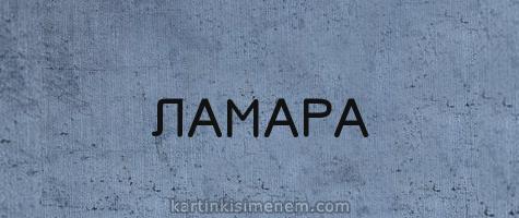 ЛАМАРА