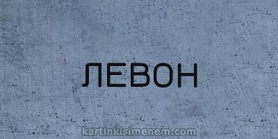 ЛЕВОН