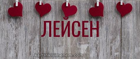 ЛЕЙСЕН