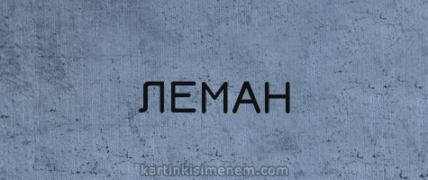 ЛЕМАН