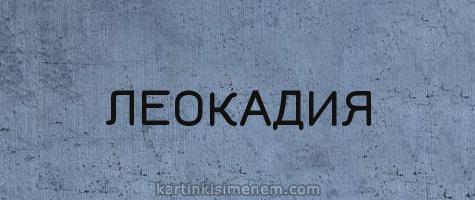 ЛЕОКАДИЯ
