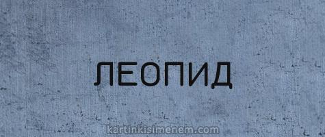 ЛЕОПИД
