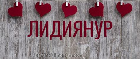 ЛИДИЯНУР