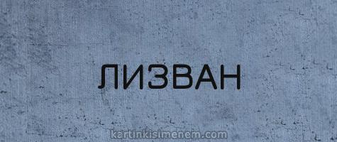 ЛИЗВАН